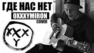 Ник Черников - Где Нас Нет (Oxxxymiron cover)