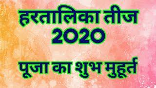 हरतालिका तीज पूजा 2020 का शुभ मुहूर्त | Hartalika teej 2020 date time | Hartalika teej 2020 - Download this Video in MP3, M4A, WEBM, MP4, 3GP