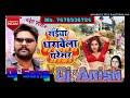 Tu Dharawela Threshe hard mix song Dj Anish Ghazipur