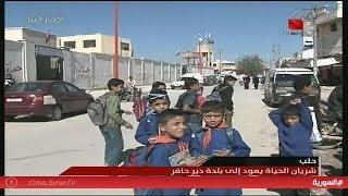 حلب - شريان الحياة يعود إلى بلدة دير حافر 01.11.2018