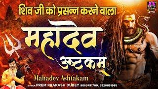महादेवाष्टकम् - Mahadev Ashtakam (Shiv Ashtakam)