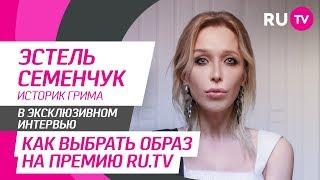 Тема. Эстель Семенчук