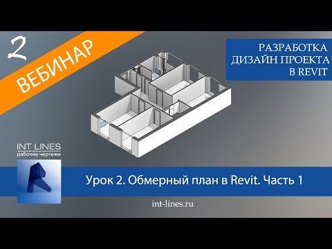 Урок 2. Обмерный план в Revit. Часть 1. Создание и редактирование стен, перекрытий, проемов видео