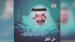 مازيكا Hata El Nathar عبدالكريم عبدالقادر - حتى النظر تحميل MP3