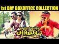 Kadaikutty Singam Day-1 Chennai Boxoffice Collection | Karthi Movies 1st Day Boxoffice Collection