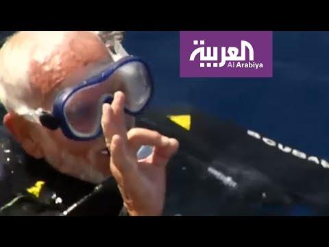 العرب اليوم - شاهد: غواص بريطاني عمره 95 عامًا يُحطم الرقم القياسي في الغطس