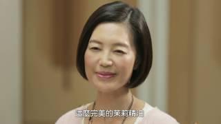 【精油達人 陳惟芳——茉莉精油】