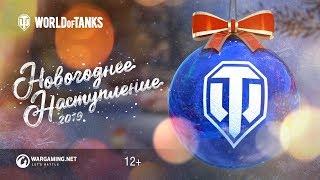 Новогоднее наступление 2019