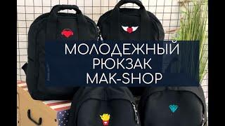 Рюкзак Мак-Shop One от компании Интернет-магазин рюкзаков Backpack4you. com. ua - видео