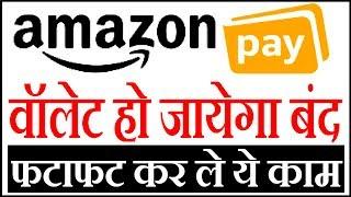 How to Done Amazon Pay Balance Full KYC - ये काम कर लो नहीं तो बंद हो जायेगा वॉलेट   RBI Latest News