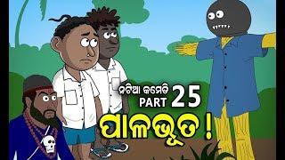 NATIA COMEDY  Part 25    Pala bhuta