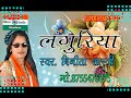 Bineeta Shastri   languriya  ram livaua  Video and MP3
