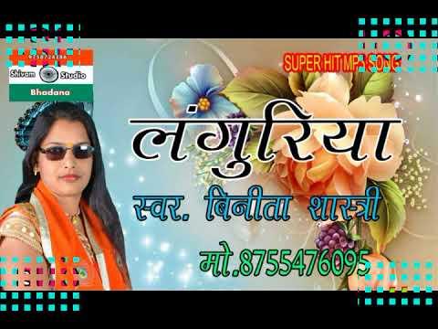 Bineeta Shastri   languriya  ram livaua