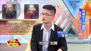 《改變的起點》李戡李敖父子緣 衝突中見真情(完整版)│中視新聞20180325