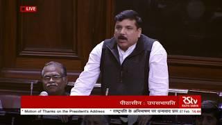 Sh. Sanjay Singh's Speech | Motion of Thanks to the President's Address