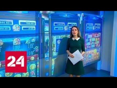 ФНС пытается перекрыть возможность играть в онлайн-казино - Россия 24