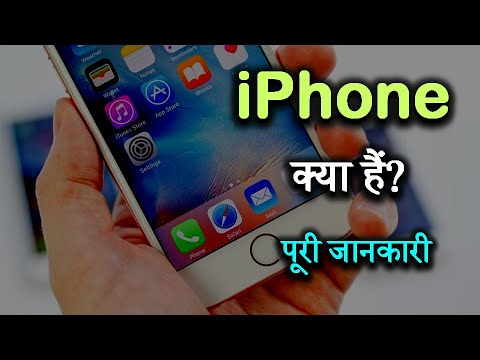 What is IPhone With Full Information? – [Hindi] –Quick Support