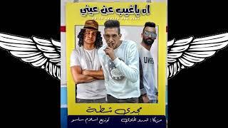 تحميل اغاني اه يا غايب عن عيني مجدي شطه MP3