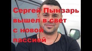 Сергей Пынзарь вышел в свет с новой пассией. ДОМ-2 новости.