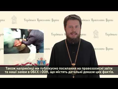 Нарушение прав верующих в Украине.Обращение представителя УПЦ при ЕС.