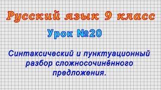 Русский язык 9 класс Урок 20