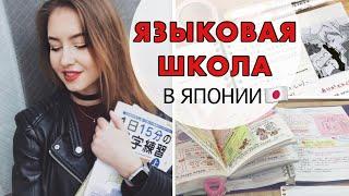 ЯЗЫКОВАЯ ШКОЛА В ЯПОНИИ! Как правильно выбрать японскую языковую школу?!
