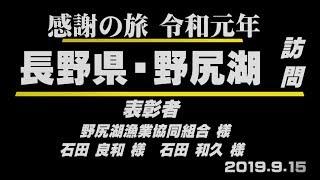 023 会長の「全国縦断感謝の旅‼」長野県・野尻湖訪問 Go!Go!NBC!