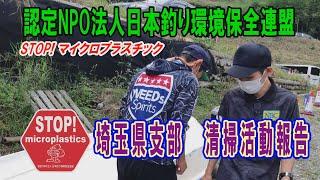 STOP!マイクロプラスチック埼玉県支部 清掃活動報告2021.9.12」 未来へつなぐ水辺環境保全保全プロジェクト Go!Go!NBC