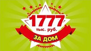 Сногсшибательные цены. Дома от 1777 тыс.руб. Третий Рим, Михайловск, Ставропольский край