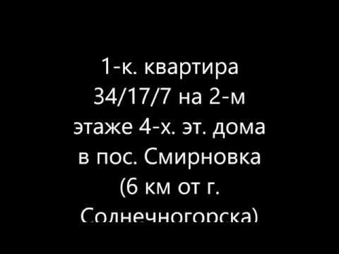 1-комн. кв. Смирновка, д. 30