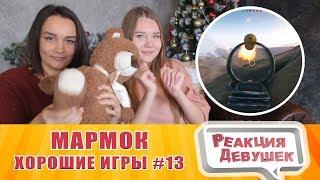 Реация девушек - МАРМОК Хорошие игры #13  Баги, Приколы, Фейлы. Реакция