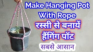 Make Hanging Pot With A Rope/Hang Pot With Rope.रस्सी से गमले को लटकाने का तरीका ।