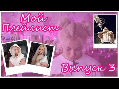 МОЙ ПЛЕЙЛИСТ #3 \\ Strange, Жак-Энтони, Пошлая Молли