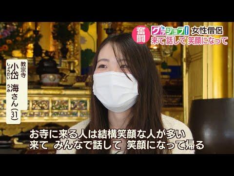 グッジョブ!女性僧侶【NCCスーパーJチャンネル長崎】