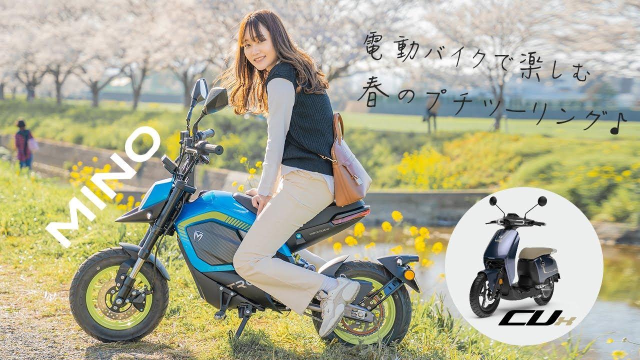 原付のハイスペック電動バイク2台で行くプチツーリングが最高に楽しい!!
