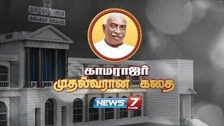 காமராஜர் முதல்வரான கதை | History of King Maker 'Kamarajar'  | News7 Tamil