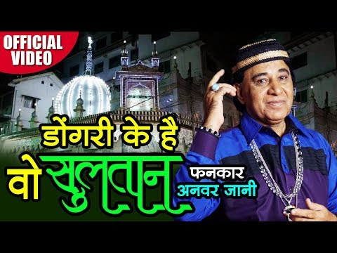 Dongri Ke Woh Hai Sultan - Fankar Anwar Jani | Urus Special | New Islamic Video Song 2019