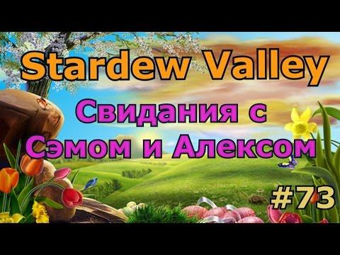 Stardew valley танец цветов