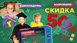 Magformers Math Set — видеообзор набора