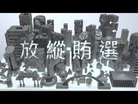 反賄選-守護篇