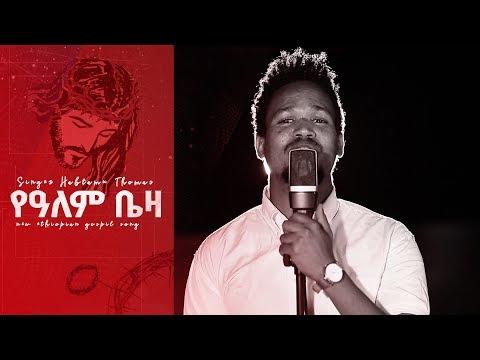 """YeAlem Beza"" የዓለም ቤዛ - Habtamu Thomas - New Ethiopian Gospel Song 2019(Official Video)"