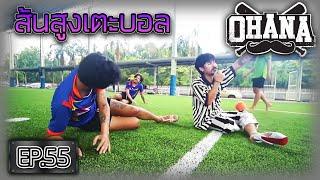 ส้นสูงเตะฟุตบอล ชิงเงินรางวัล 2,000 บาท : OHANA EP.55