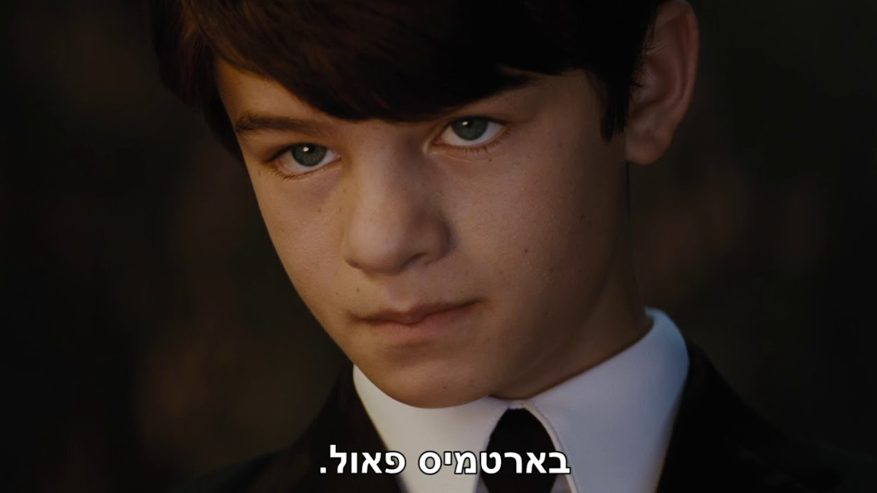 youtube image for ארטמיס פאול