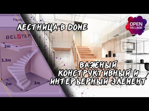 Лестница в доме - важный конструктивный и интерьерный элемент