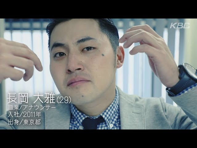 「KBC新卒リクルート動画〜其の二〜」