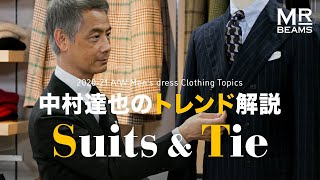 【スーツ&ネクタイ】BEAMS 中村達也のトレンド解説 2020-21 AW