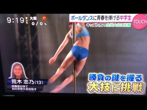 女子中学生がポールダンス4 ww