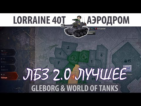 ЛБЗ 2.0   Lorraine 40t   Аэродром   Коалиция - Excalibur