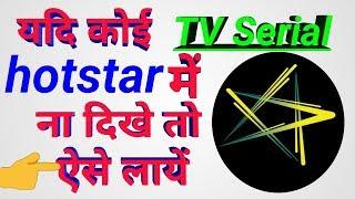 hotstar me koi Serial na dikhe to kaise laye | hindi me by help and learn