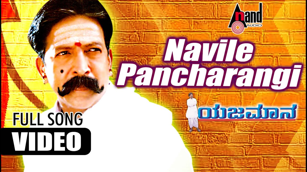 Navile Pancharangi lyrics - Yajamana - spider lyrics
